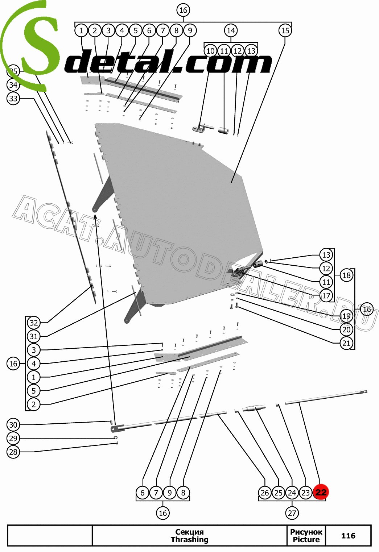 Шпренгель тяга РСМ-10.01.44.601 Дон-1500 Акрос