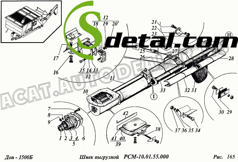 Шнек выгрузной РСМ-10Б.01.55.000А наклонный удлинённый Дон-1500Б Вектор