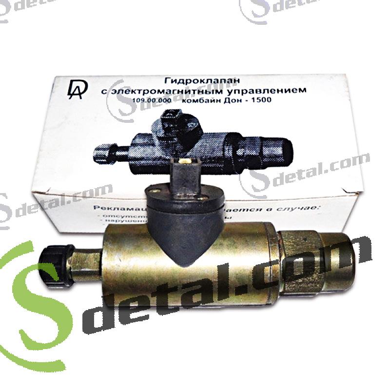Клапан 109.00.000В напорный гидросистемы электромагнитный